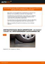 Πώς να αλλάξετε βάση αμορτισέρ εμπρός σε VW Passat 3C B6 Variant - Οδηγίες αντικατάστασης