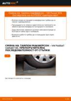 Как се сменя и регулират Държач Спирачен Апарат на VW PASSAT: pdf ръководство