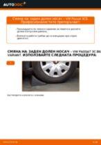 Научете как да отстраните проблемите с задни и предни Носач На Кола VW