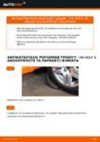 Πώς να αλλάξετε ρουλεμάν τροχού εμπρός σε VW Golf 4 - Οδηγίες αντικατάστασης