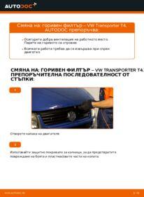 Как се извършва смяна на: Горивен филтър на 2.5 TDI VW Transporter T4