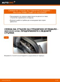 Как се извършва смяна на: Стъкло За Странично Огледало на A 140 1.4 (168.031, 168.131) Mercedes W168