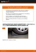 Πώς να αλλάξετε βάση αμορτισέρ πίσω σε Ford Fiesta V JH JD - Οδηγίες αντικατάστασης