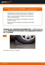 Подмяна на Колесен цилиндър FORD FIESTA: техническо ръководство