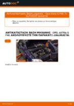 Πώς να αλλάξετε βαση μηχανης δεξιά σε Opel Astra G F48 - Οδηγίες αντικατάστασης