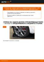 Как се сменя и регулират Носач На Кола на VW GOLF: pdf ръководство