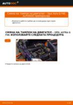 Как се сменя десен тампон на двигател на Opel Astra G F48 – Ръководство за смяна