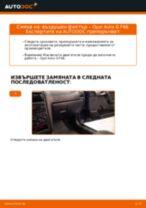 Въздушен филтър OPEL Astra G CC (T98) | PDF инструкция за смяна