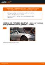 Как се сменя горивен филтър на BMW E46 touring – Ръководство за смяна