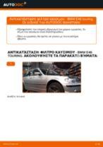 Πώς να αλλάξετε φιλτρο καυσιμου σε BMW E46 touring - Οδηγίες αντικατάστασης