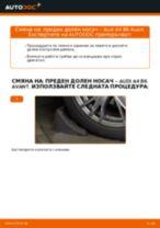 Онлайн ръководство за смяна на Носач На Кола в AUDI A4 Avant (8E5, B6)