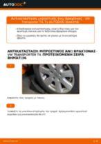 Τοποθέτησης Ψαλίδια αυτοκινήτου VW TRANSPORTER IV Bus (70XB, 70XC, 7DB, 7DW) - βήμα - βήμα εγχειρίδια
