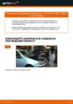 Как се сменя въздушен филтър на Fiat Punto 188 бензин – Ръководство за смяна