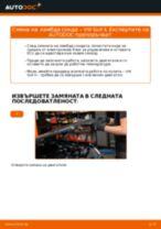 Стъпка по стъпка PDF урок за промяна Спирачни Накладки на Honda Shuttle RA