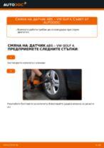 Смяна на Датчик обороти на колелото: pdf инструкция за VW GOLF