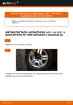 Αλλαγή Σύστημα ελέγχου δυναμικής κίνησης VW GOLF: online εγχειριδιο