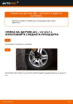 Смяна на Датчик обороти на колелото на VW GOLF: онлайн ръководство