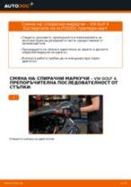 Кога да сменя Спирачни маркучи на VW GOLF IV (1J1): ръководство pdf