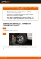 Как се сменят задни амортисьори на VW Caddy 3 ван – Ръководство за смяна