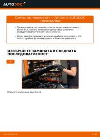 Как се извършва смяна на: Термостат на 1.4 16V Golf 4