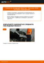 Препоръки от майстори за смяната на MERCEDES-BENZ Mercedes W211 E 270 CDI 2.7 (211.016) Филтър купе