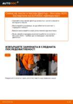 Стъпка по стъпка PDF урок за промяна Индикатор за износване на Opel Signum CC