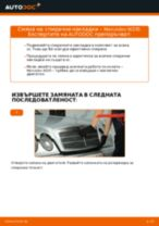 Как се сменя задни и предни Комплект накладки на MERCEDES-BENZ E-CLASS (W210) - ръководство онлайн