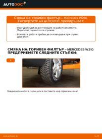 Как се извършва смяна на: Горивен филтър на E 300 3.0 Turbo Diesel (210.025) Mercedes W210