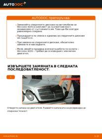 Как се извършва смяна на: Спирачен диск на E 300 3.0 Turbo Diesel (210.025) Mercedes W210