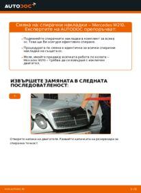 Как се извършва смяна на: Спирачни Накладки на E 300 3.0 Turbo Diesel (210.025) Mercedes W210