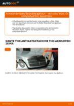 Πώς να αλλάξετε δαγκάνα φρένων εμπρός σε Mercedes W210 - Οδηγίες αντικατάστασης