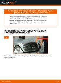 Как се извършва смяна на: Спирачен апарат на E 300 3.0 Turbo Diesel (210.025) Mercedes W210