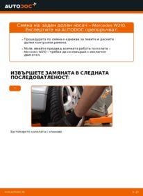 Как се извършва смяна на: Носач На Кола на E 300 3.0 Turbo Diesel (210.025) Mercedes W210