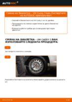 Как се сменя задна биалетка на VW Caddy 3 ван – Ръководство за смяна