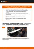 Как се сменят задни спирачни дискове на VW Caddy 3 ван – Ръководство за смяна