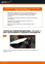 Как се сменят предни спирачни дискове на VW Caddy 3 ван – Ръководство за смяна