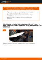 Ръководство за експлоатация на Фолксваген кади на български
