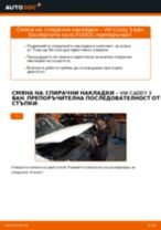 Смяна на Маншон За Кормилна Рейка на VW T3 Transporter: ръководство pdf