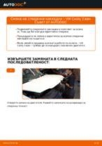 Подмяна на Държач Спирачен Апарат VW CADDY: техническо ръководство