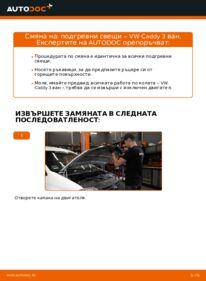 Как се извършва смяна на: Подгревна свещ на 1.9 TDI VW Caddy 3 Ван