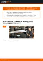 Как се сменя горивен филтър на BMW E39 touring – Ръководство за смяна