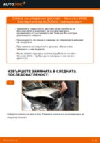 Как се сменят задни спирачни дискове на Mercedes W168 – Ръководство за смяна