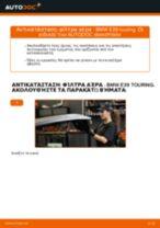 Πώς να αλλάξετε φίλτρα αέρα σε BMW E39 touring - Οδηγίες αντικατάστασης