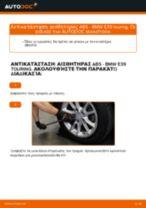Αλλαγή Λάδι κινητήρα BMW 5 SERIES: δωρεάν pdf