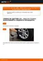 Кога да сменя Датчик обороти на колелото на BMW 5 Touring (E39): ръководство pdf