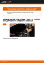 Замяна на Двигател на чистачките на OPEL MERIVA - съвети и трикове