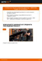 Смяна на Държач, окачване на стабилизатора на BMW 3 SERIES: безплатен pdf