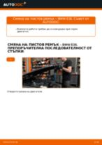 Монтаж на Многоклинов(пистов) ремък BMW 3 (E36) - ръководство стъпка по стъпка