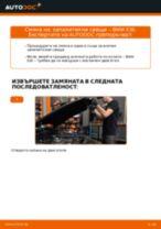 Самостоятелна смяна на предна лява дясна Лостов Механизъм За Чистачки на VW - онлайн ръководства pdf