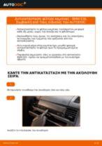 Πώς να αλλάξετε φίλτρο καμπίνας σε BMW E36 - Οδηγίες αντικατάστασης